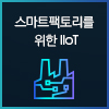 스마트팩토리를 위한 IIoT